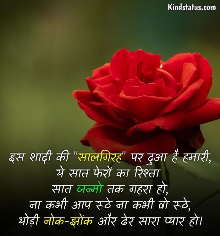 marriage anniversary quotes hindi