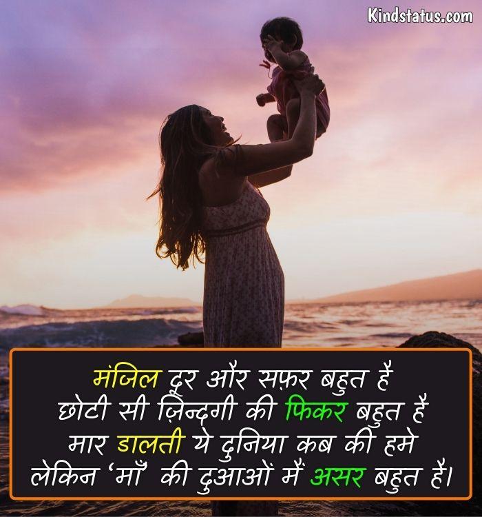 mom mother status
