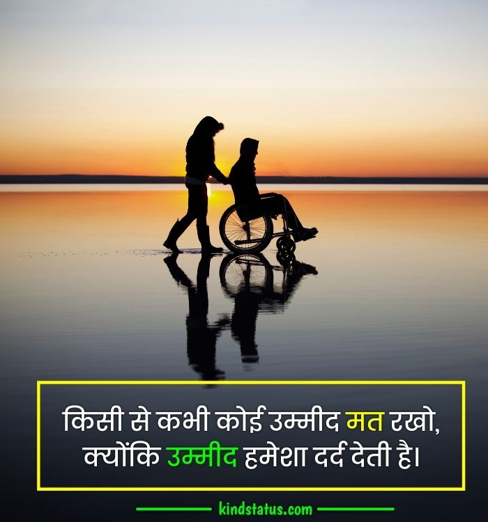 emotional motivational quotes in hindi