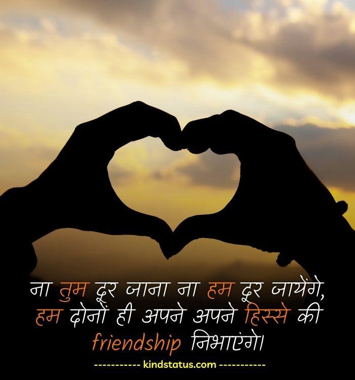 best friend whatsapp status