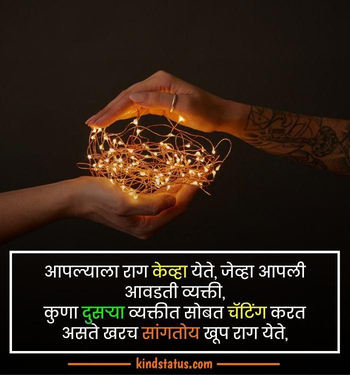 wife marathi love status
