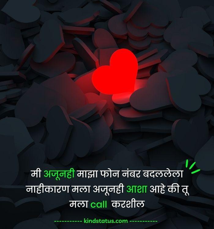 romantic love marathi shayari