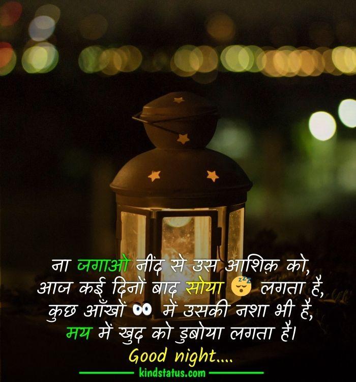 good night status for whatsapp