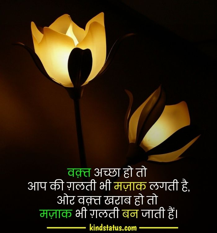 emotional quotes on life in hindi