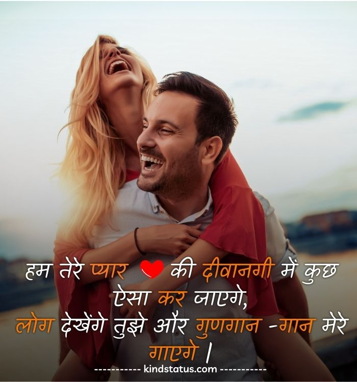 romantic love status in hindi