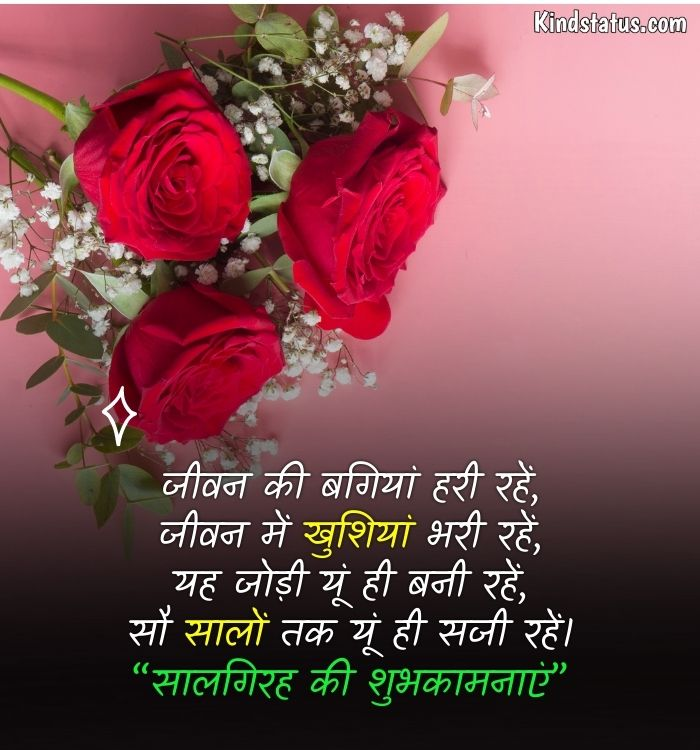 marriage anniversary quotes in hindi