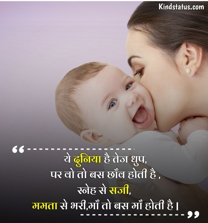 best lines for mother in hindi, lines for mom