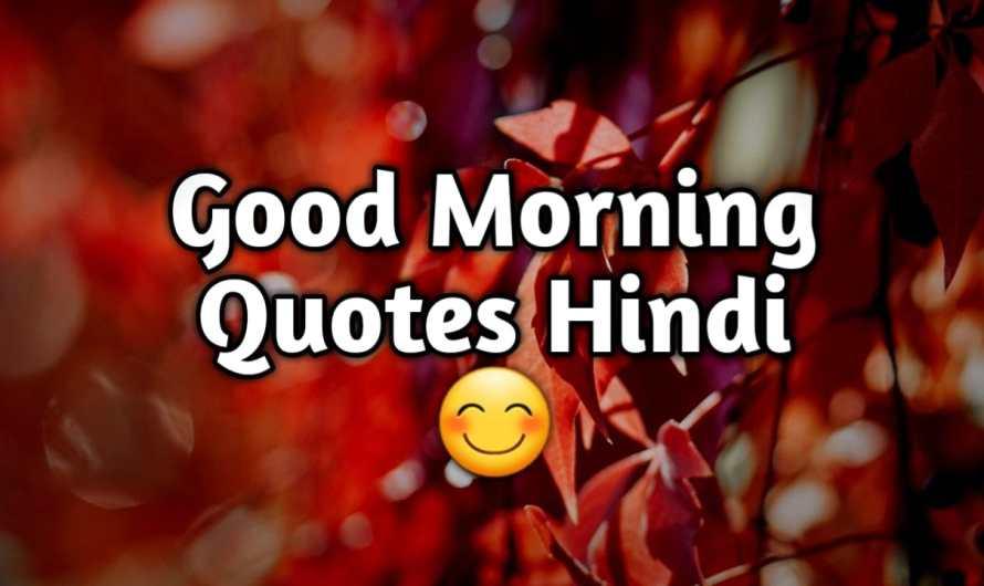 Good Morning Quotes in Hindi | गुड मॉर्निंग कोट्स | Good Morning Message in Hindi