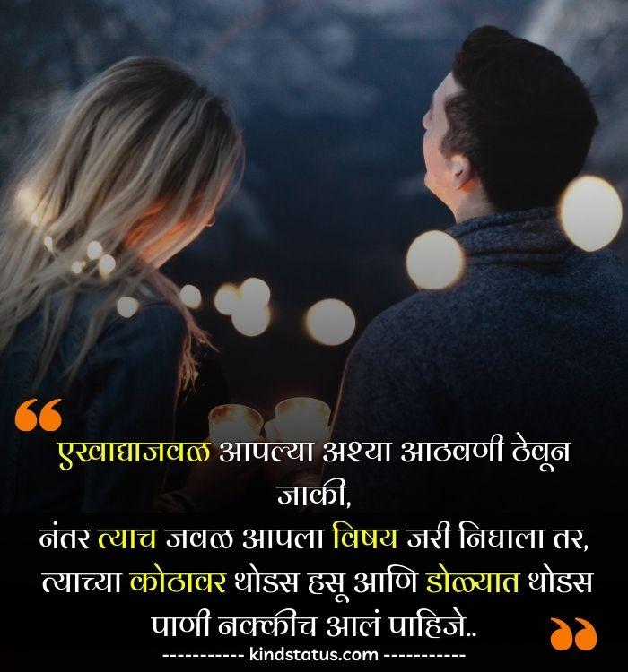marathi shayari, shayari marathi