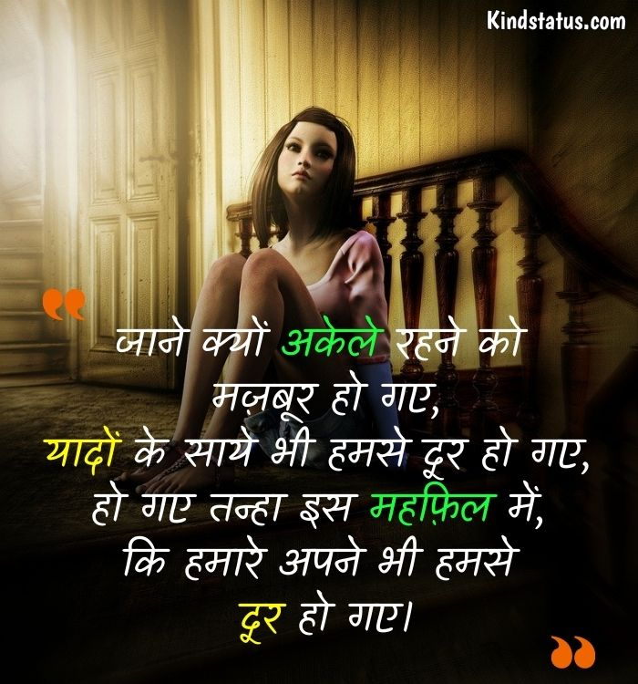 alone sad status