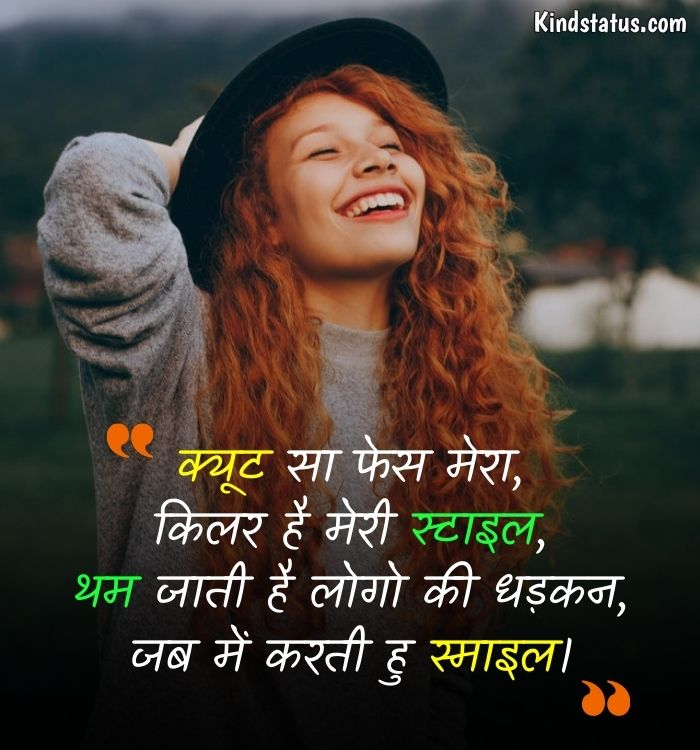 stylish status in hindi