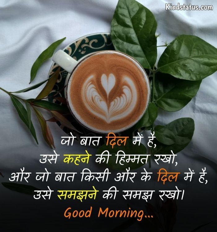 morning whatsapp status
