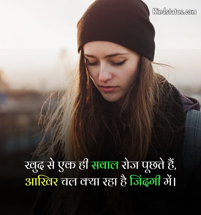 caption for girls in hindi