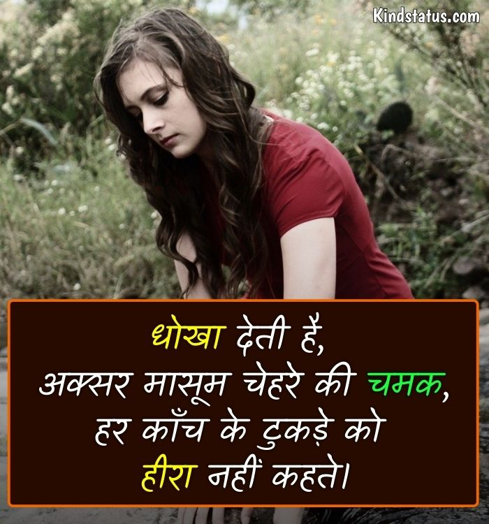 feeling alone whatsapp status in hindi