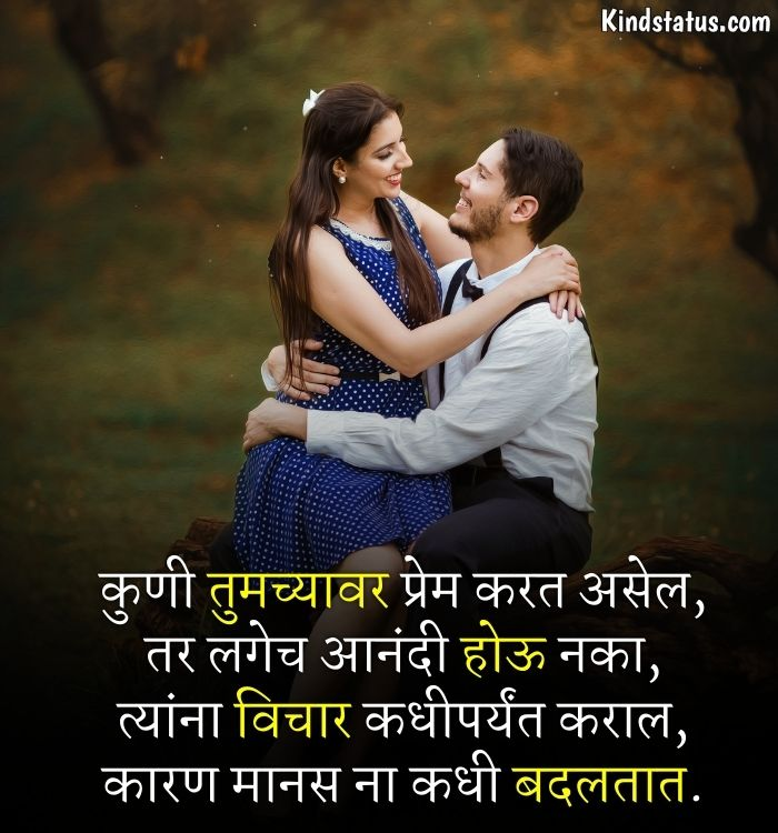whatsapp status marathi, मराठी स्टेटस