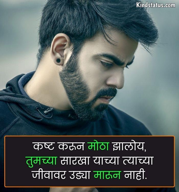 marathi attitude status, मराठी स्टेटस