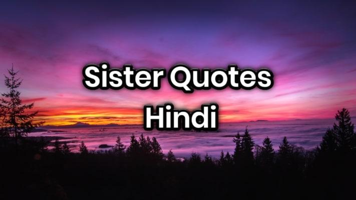 sister quotes hindi