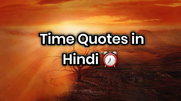 Time Quotes In Hindi | Samay, Waqt Quotes