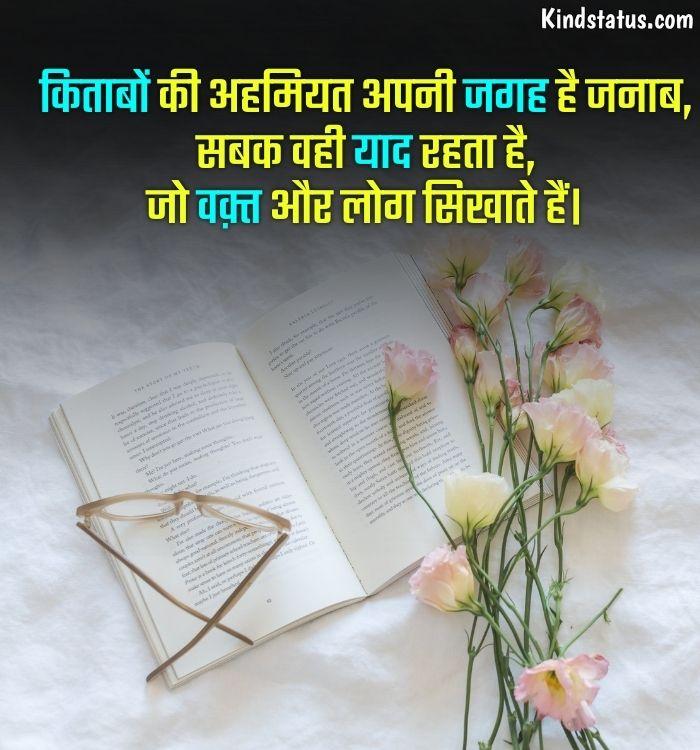 best instagram status in hindi