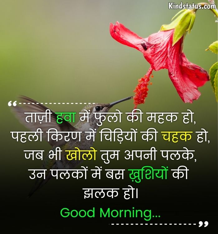 best good morning status in hindi