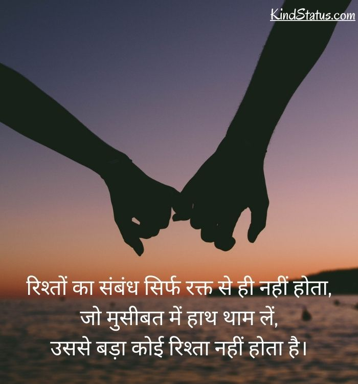relationship thoughts in hindi