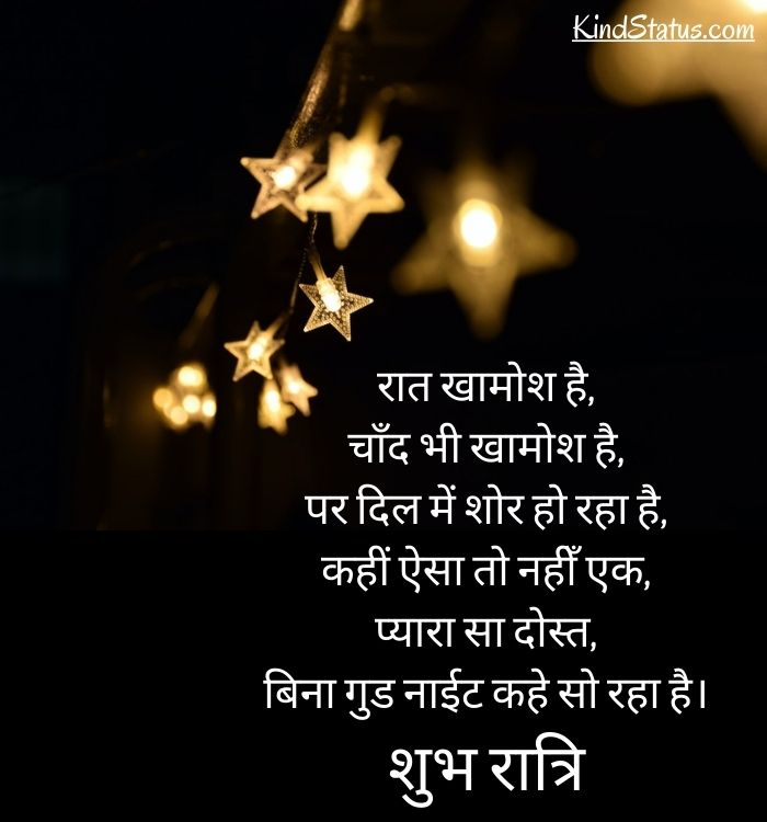 best good night wishes