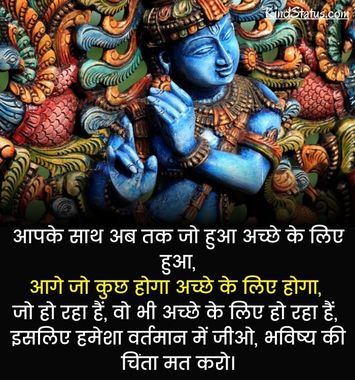 lord shree krishna thoughts, krishna quotes on life
