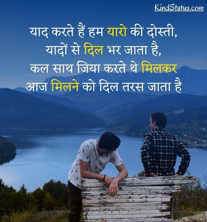shayari dosti, dosti shayari in hindi