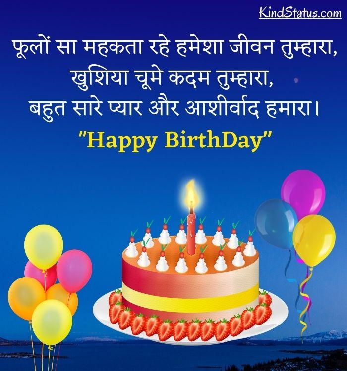 happy birthday wishes in hindi, जन्मदिन की हार्दिक शुभकामनाएं