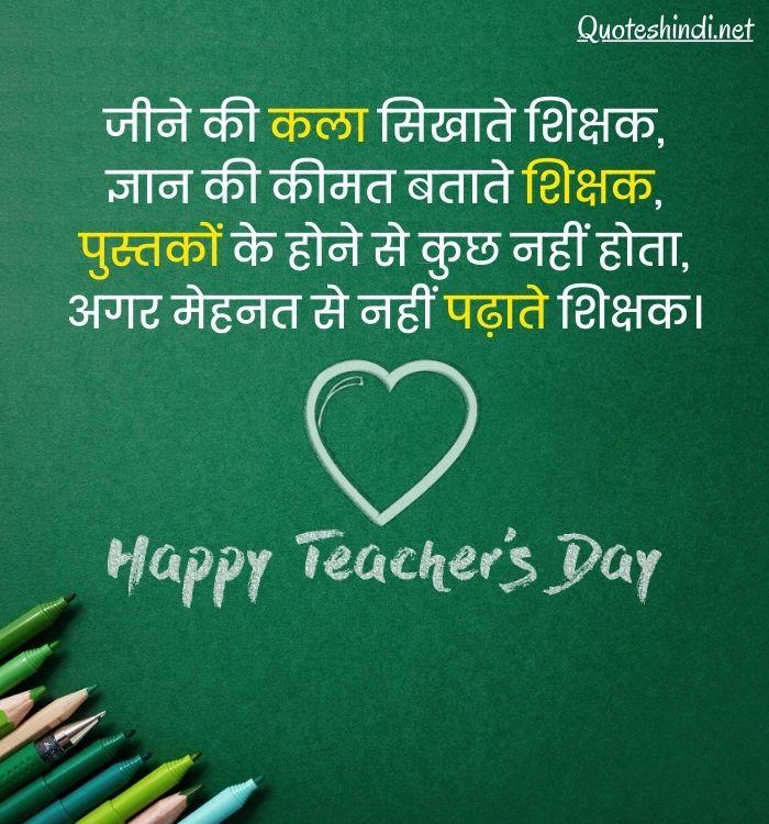 teachers day quotes wishes in hindi, शिक्षक दिवस शुभकामनाएँ