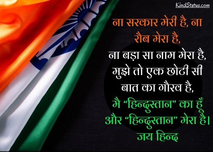 भारत की आजादी पर शायरी