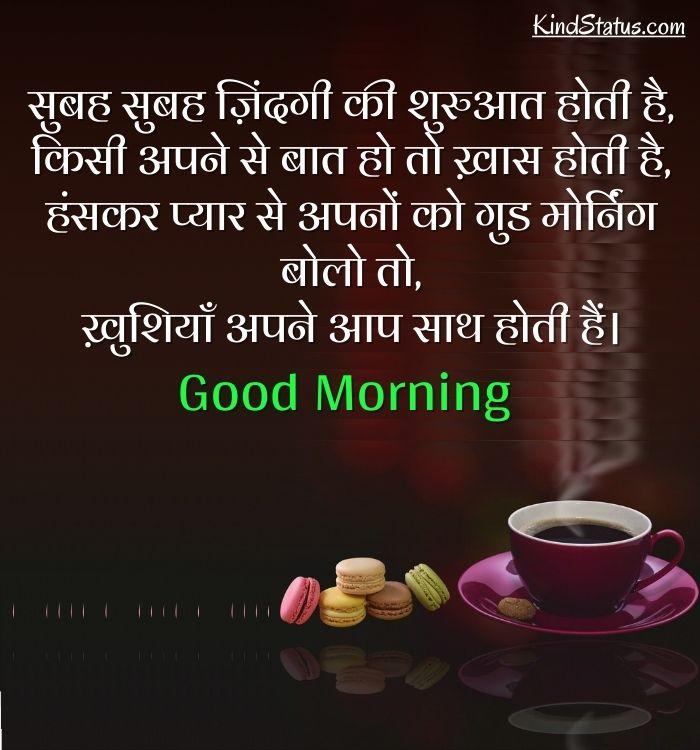 good morning shayari zindagi