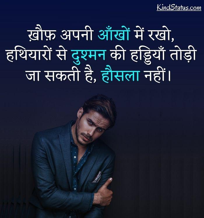 cool fb status in hindi