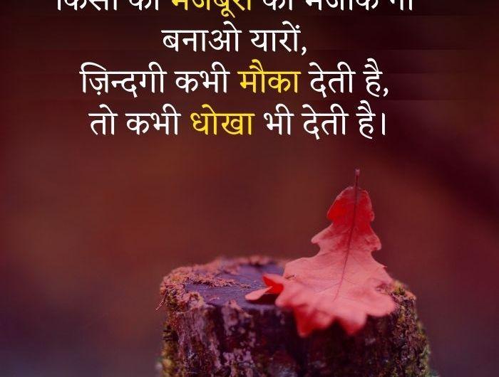Shayari on Life | Zindagi Shayari | Life Shayari