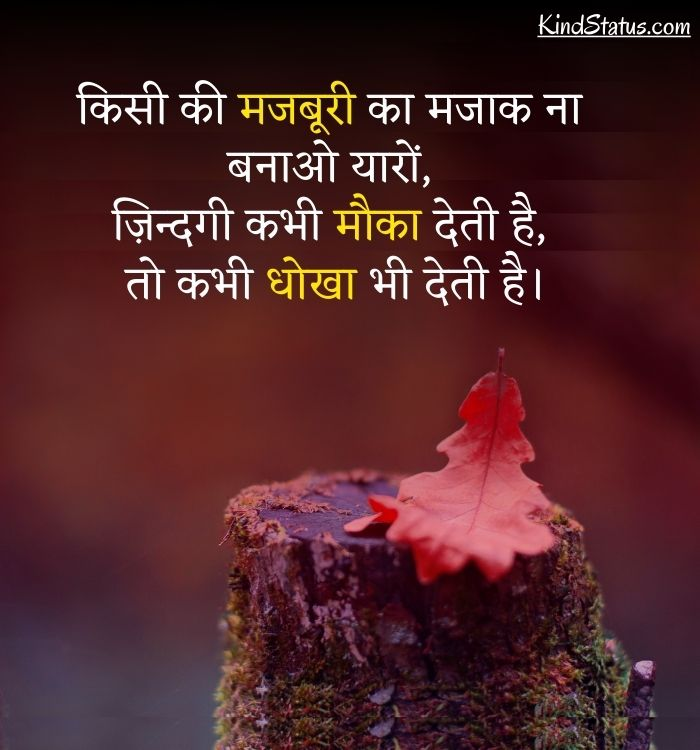 Shayari on Life