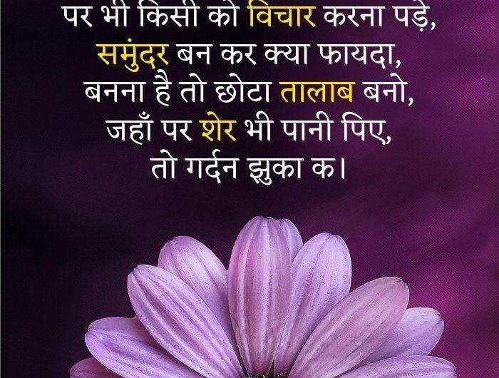 Motivational Suvichar in Hindi | प्रेरणादायक सुविचार हिंदी में