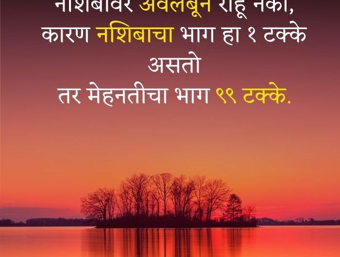 Motivational Quotes in Marathi | जबरदस्त प्रेरणादायक सुविचार