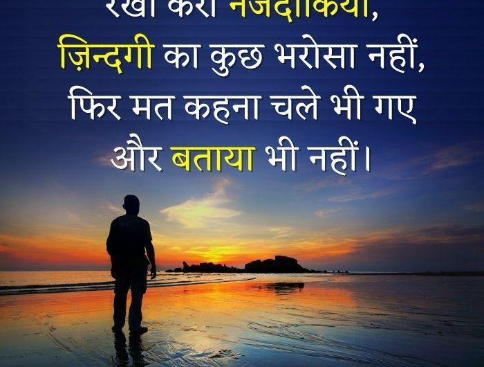 Emotional Shayari in Hindi – इमोशनल शायरी
