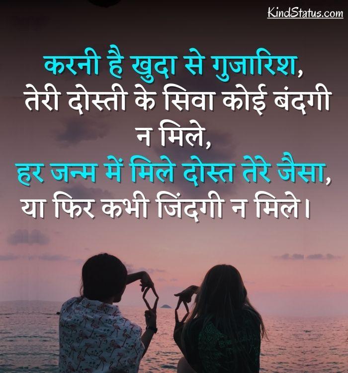 Best-Love-Shayari-in-2-Lines