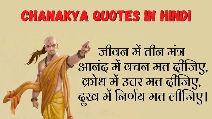 TOP 30: चाणक्य सुविचार हिंदी में Chanakya Quotes in Hindi