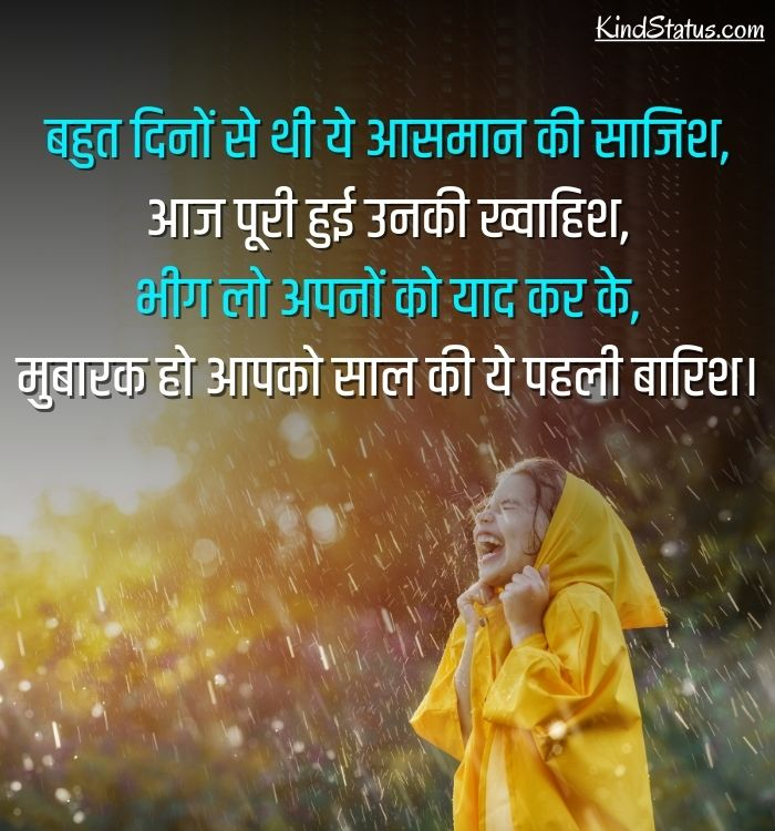 barish  shayari sad