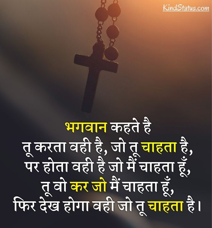god short quotes hindi