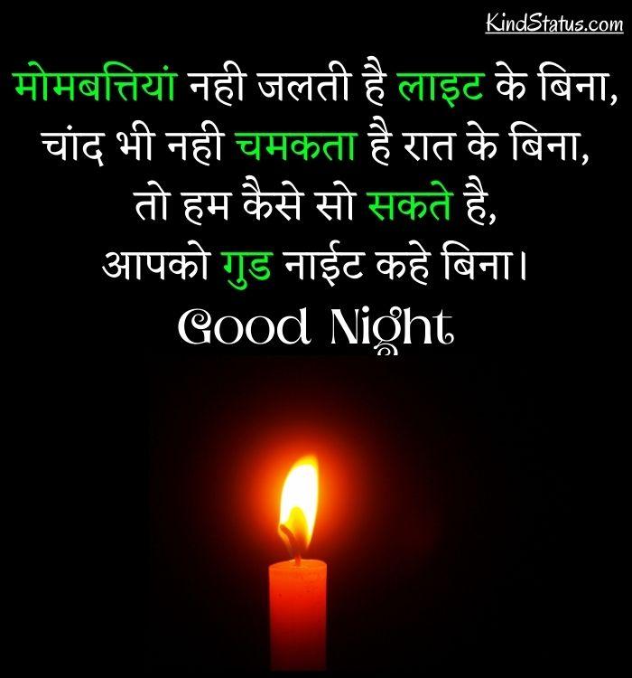 good night shayari for mohabbat