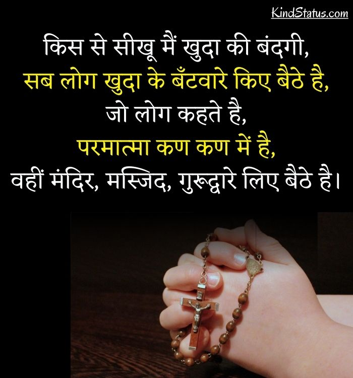 prayer god quotes hindi