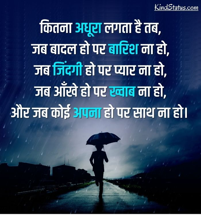 romantic barish shayari