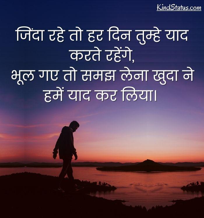yaad shayari hindi for girlfriend