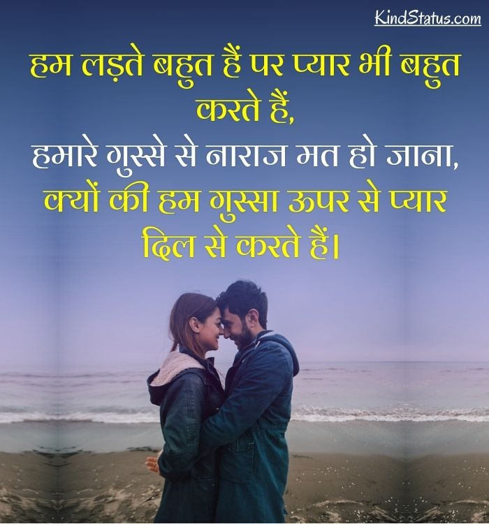 Lots Of Love Quotes In Hindi