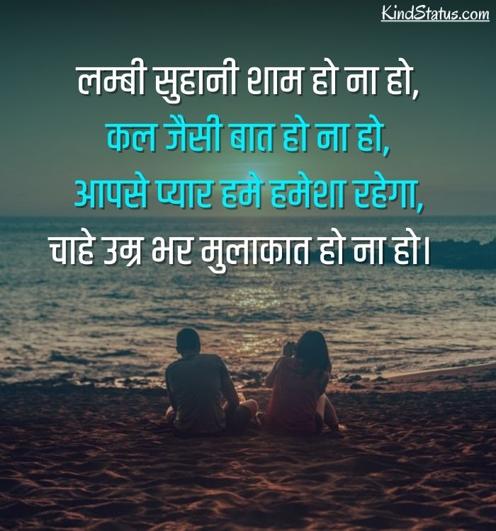 Love Lines in Hindi