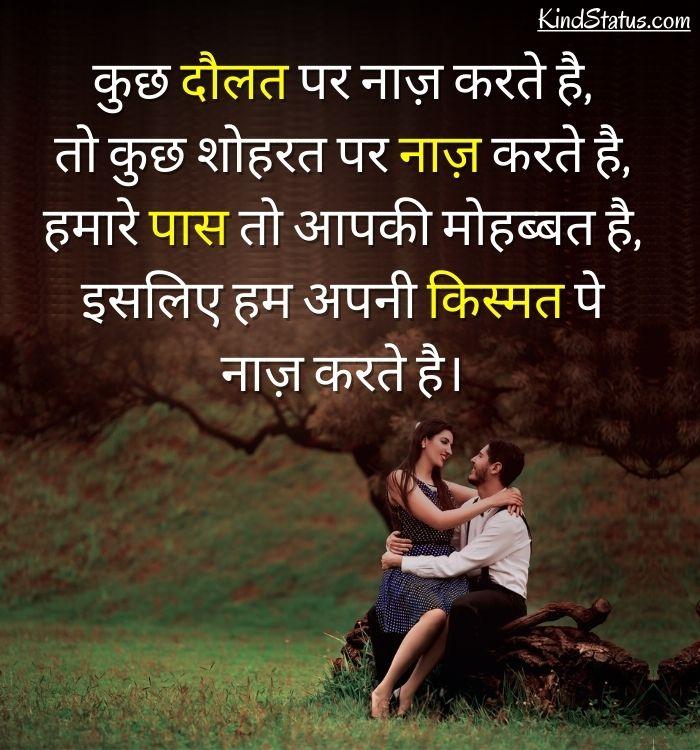 Love Quotes in Hindi लव कोट्स इन हिंदी