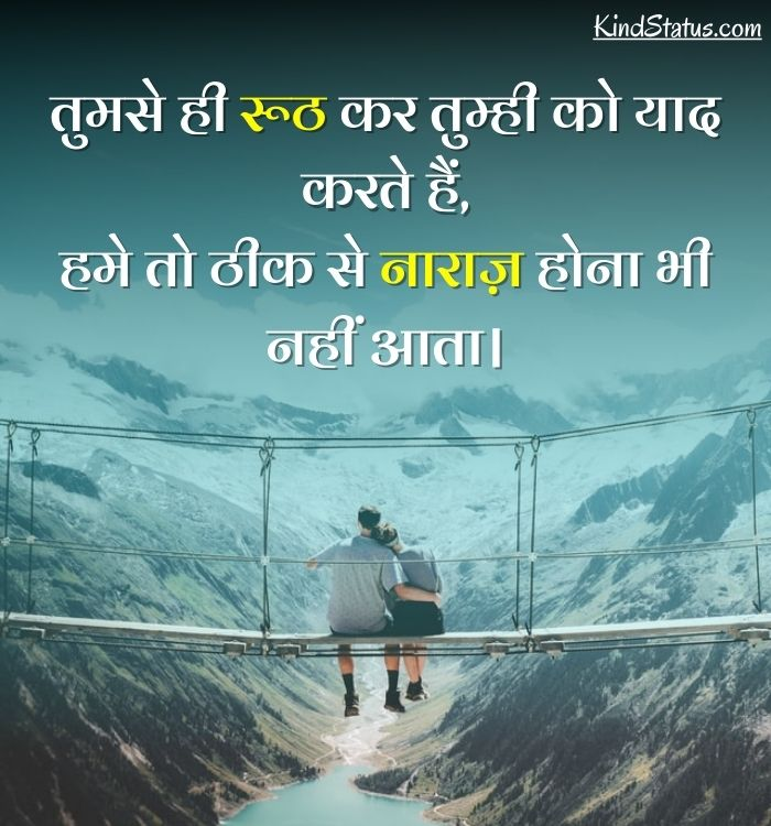 Sad Heart Touching Love Quotes in Hindi